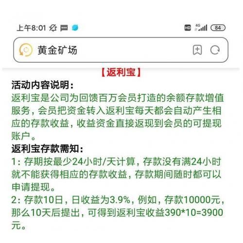 黄金矿工源码有手机版和APP+返利宝+每日签到+安装教程