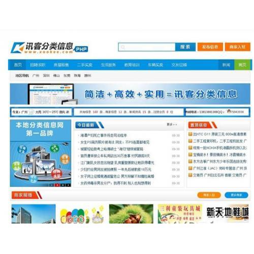 【讯客分类信息系统】最新大气含手机版php源码 商业版