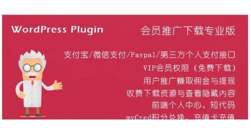 [wordpress插件] 价值154元 WordPress VIP收费下载插件Erphpdown v11.8最新开心无授权版