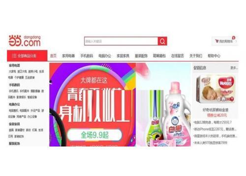 PHP仿当当网红色风格购物商城网站源码一键安装版