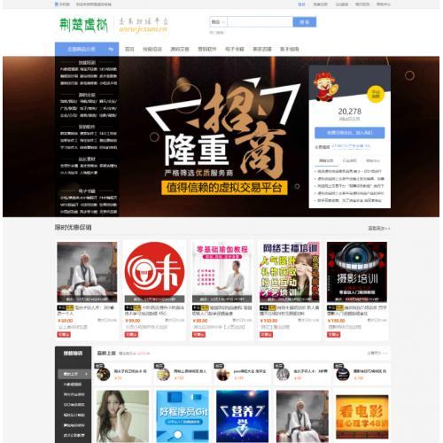 仿荆楚虚拟商城www.jcxuni.cn带手机版+13982数据
