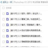 最新PhotoShop CC 专业抠像 基础PS教程