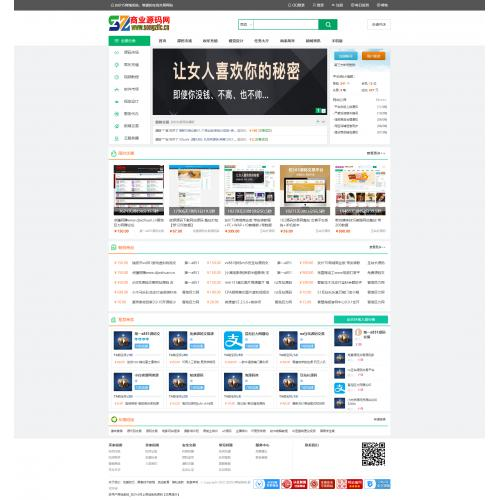 精仿互站网最新运营版 虚拟商品交易平台源码+手机版+10套模板+全部数据